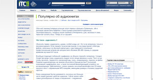 Публицация об аудиокнигах в журнале «Домашний ПК», 06.11.2006