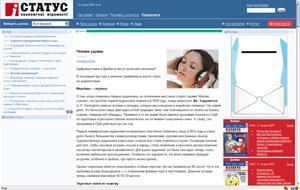 Публицация об аудиокнигах в журнале «Статус», 07.07.2007