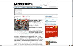 Публицация об аудиокнигах в газете «Коммерсант», 6.12.2007
