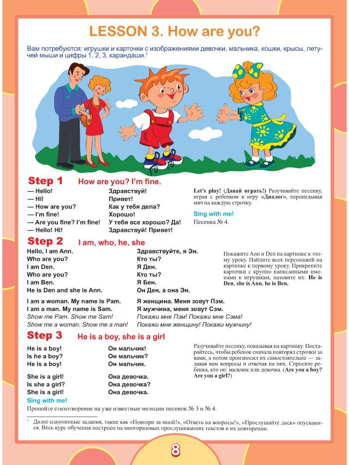 Фразы для детей приветствие на английском