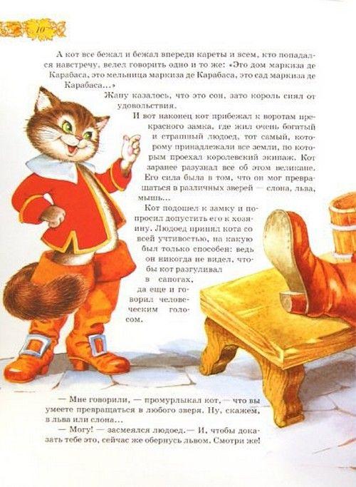 Кот в сапогах - Шарль Перро (книга)