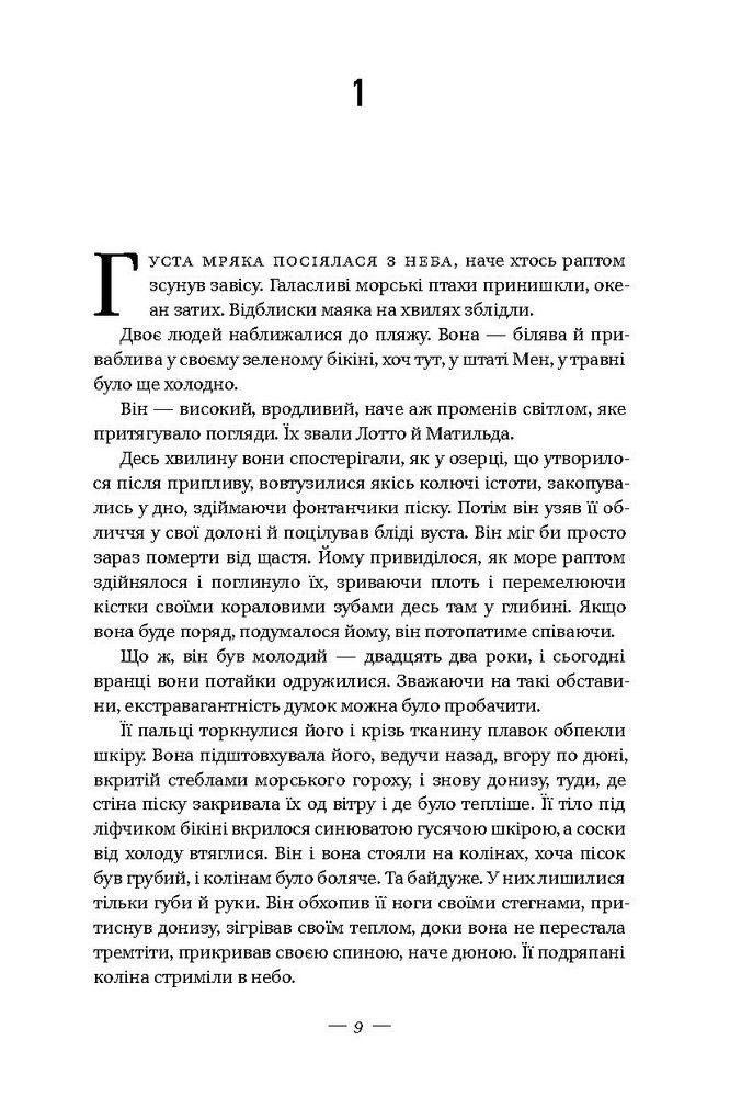 Долі та фурії -  (книга)