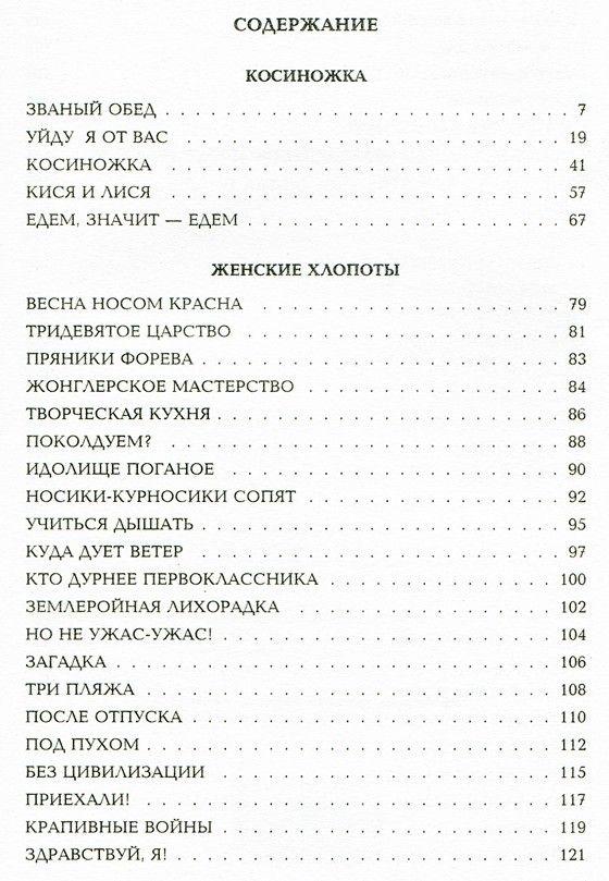 между арменией 31 августа ирина лукьянова читать инструмент вода