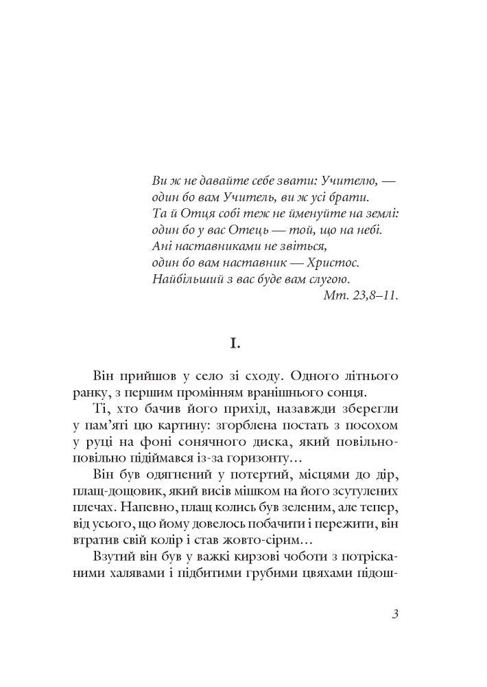 Мандрівник -  (книга)