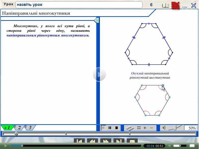 Геометрія 9 клас -  (мультимедійний підручник)