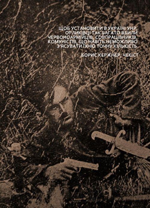 Отаман Орлик -  (книга)