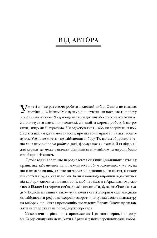 Важкі рішення -  (книга)