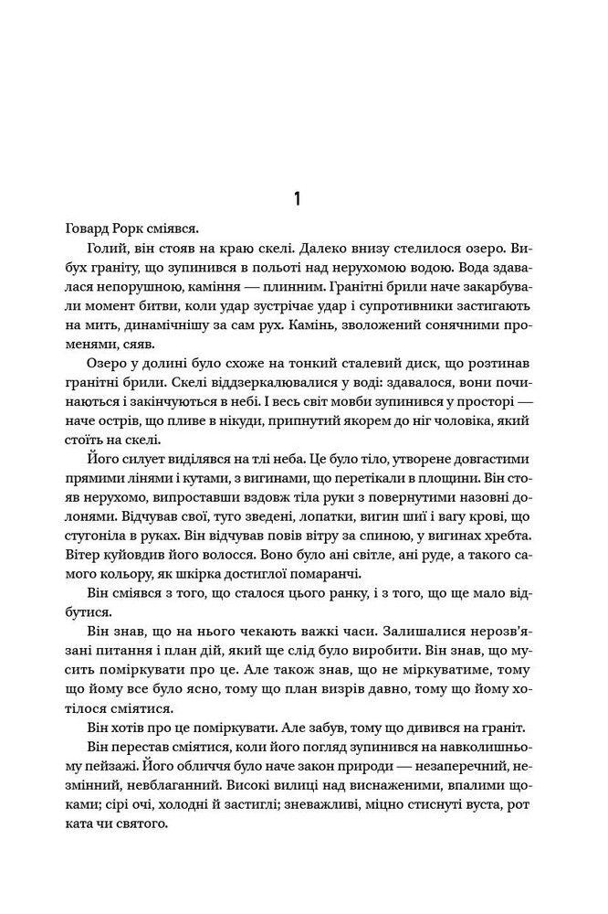 Джерело -  (книга)