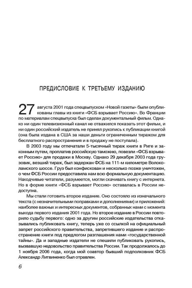 ФСБ взрывает Россию -  (книга)