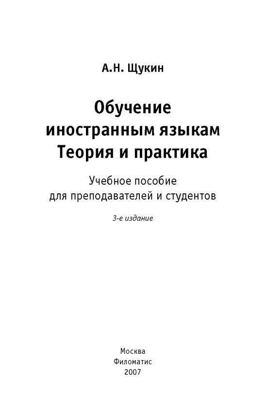 Обучение иностранным языкам. Теория и практика - Щукин А. Н.  (книга)