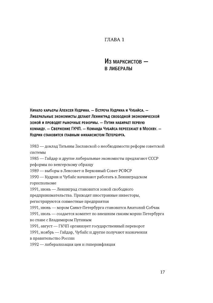 Система Кудрина. История ключевого экономиста путинской России -  (книга)