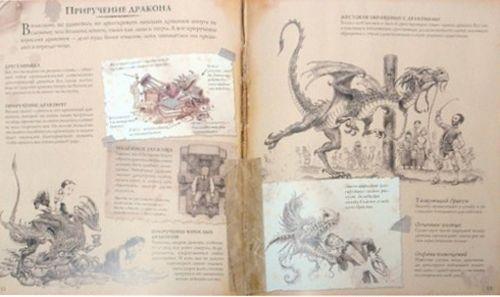 Драконоведение. Как выследить и приручить дракона. Руководство для начинающих - Эрнест Дрейк (книга)