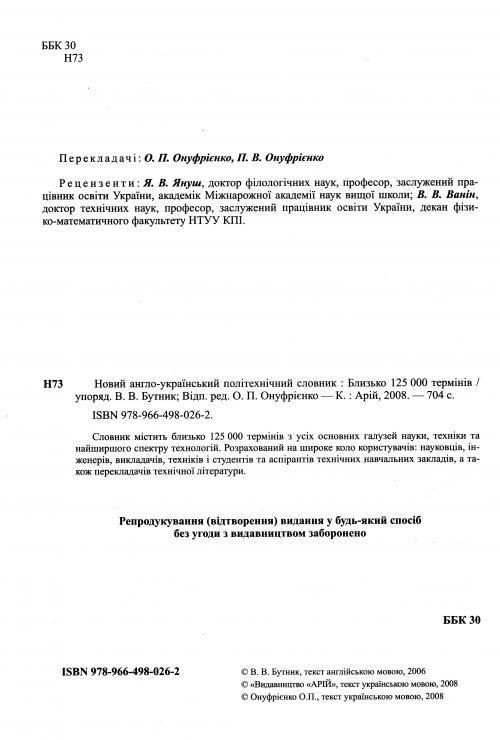 Новий англо-український політехнічний словник. Близько 125 000 термінів - В. Бутник (книга)