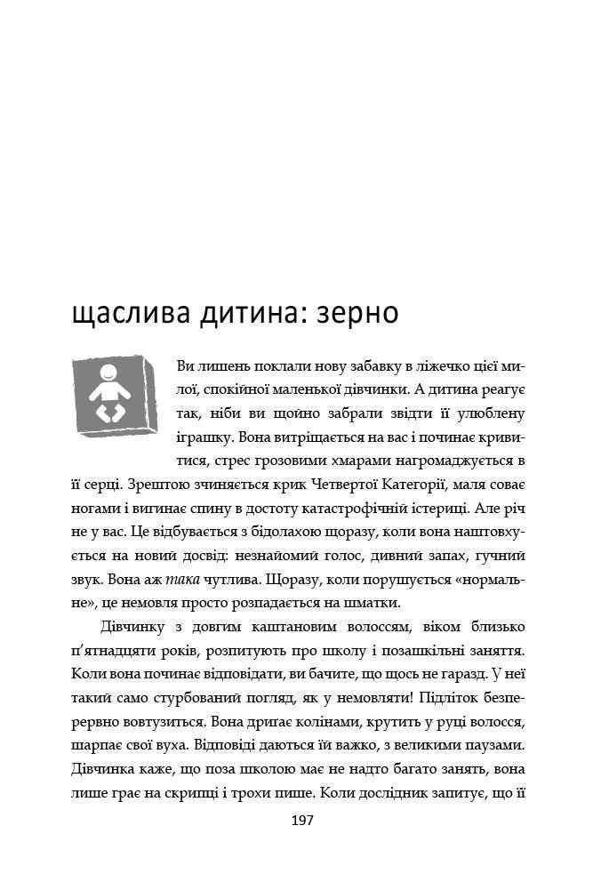 Правила розвитку мозку дитини -  (The book)