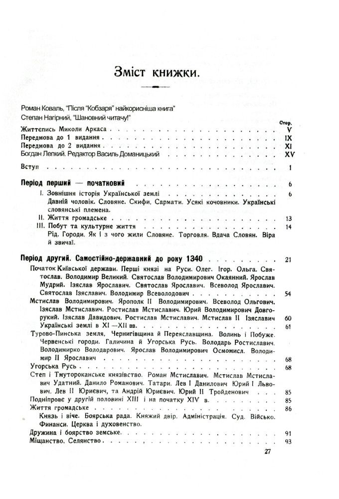 Історія України-Русі -  (книга)