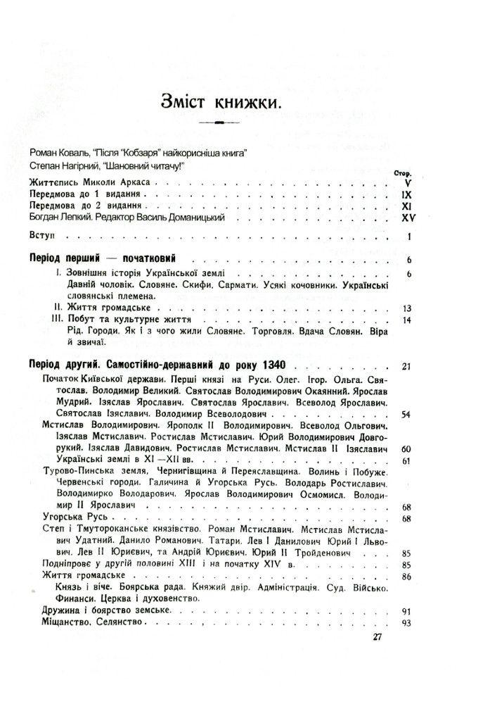 Історія України-Русі -  (The book)