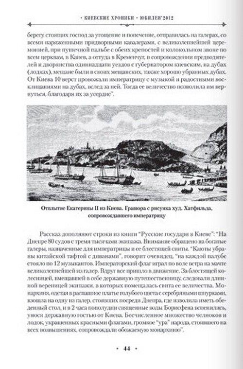 Киевские хроники. Книга II. Юбилей 2012 -  (книга)