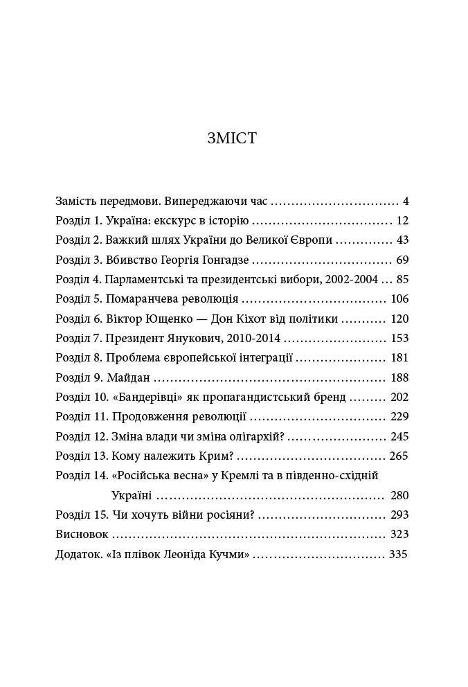 Третя світова: битва за Україну -  (книга)