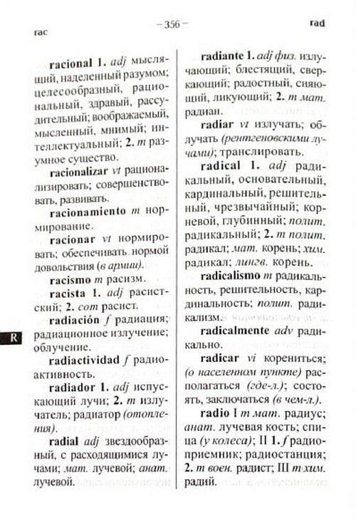 Испанско-русский. Русско-испанский. Банки. Финансы - Ермоленко А. В., Кавкин А. В. (книга)
