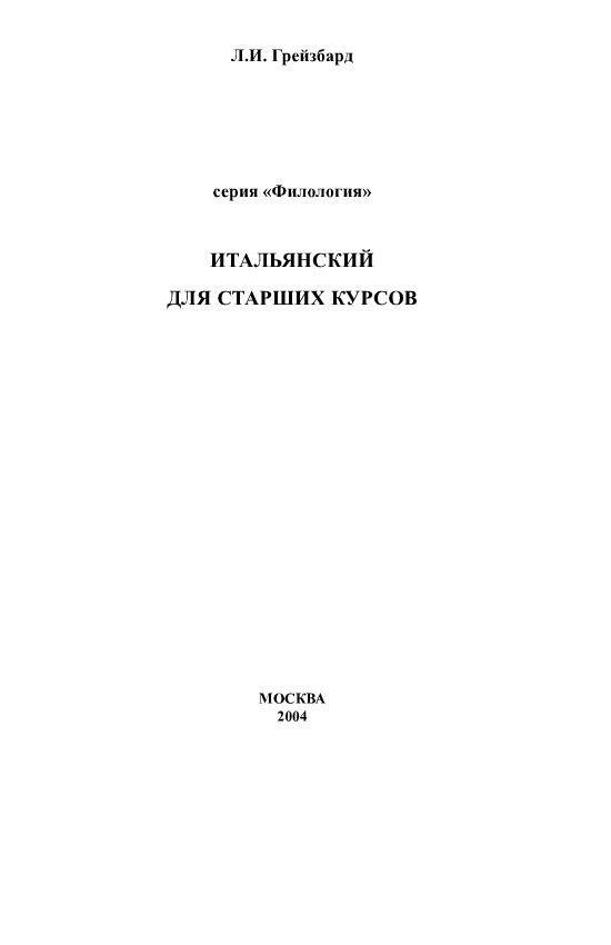 Итальянский язык для старших курсов - Грейзбард Л. И.  (книга)