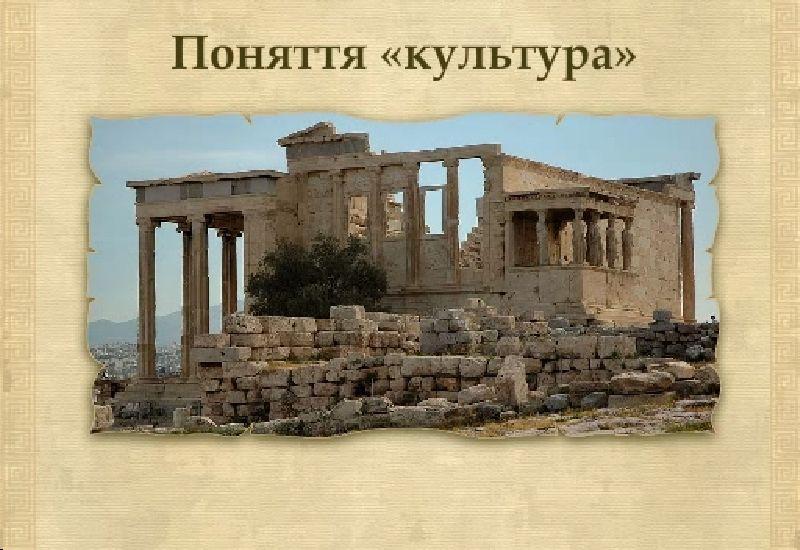 Світ античної культури 6 клас -  (мультимедійний підручник)