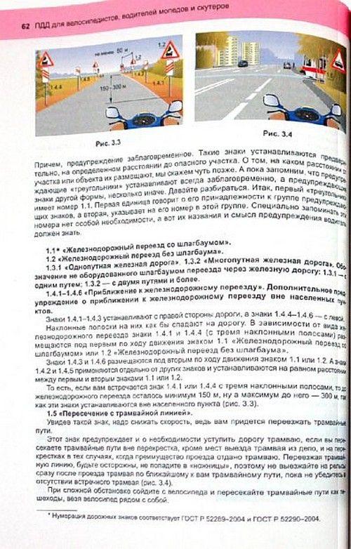 Посібник для водіїв мопедів, скутерів і велосипедистів з правил дорожнього руху - Зиновий Дерех, Юрий Заворицкий (The book)