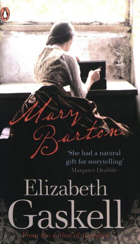 Mary Barton - Elizabeth Gaskell  (книга)