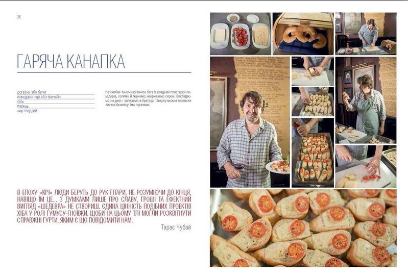 Галицька кухня -  (книга)