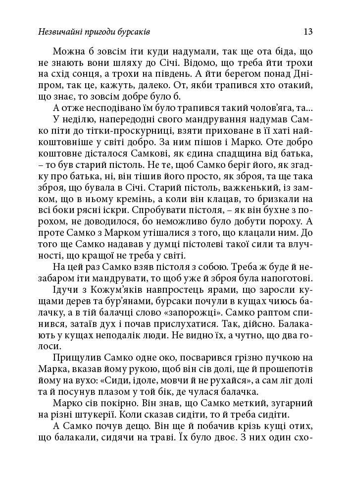 Незвичайні пригоди бурсаків -  (книга)