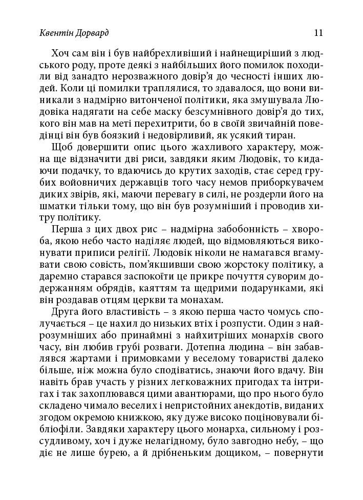 Квентін Дорвард -  (книга)