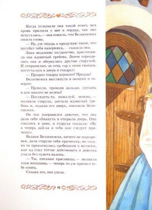 Белоснежка - Братья Гримм (книга)