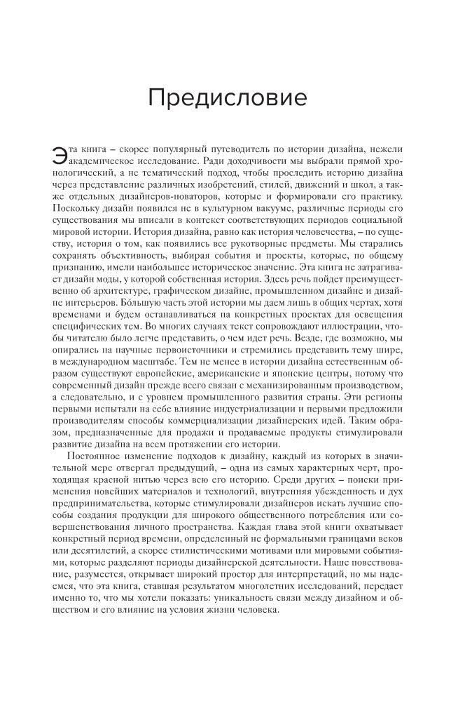 История дизайна -  (книга)