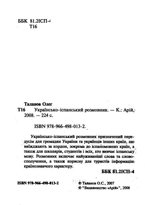 Українсько-іспанський розмовник - Олег Таланов (книга)