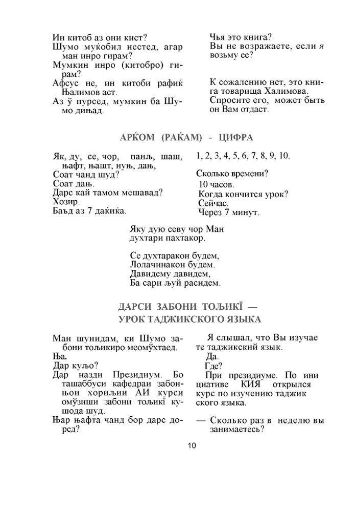 Русско-таджикский разговорник - Лашкарбеков (книга)