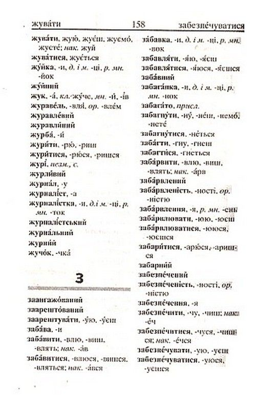 Сучасний український орфографічний словник -  (книга)