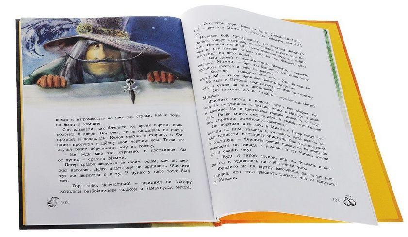 Крошка Нильс Карлсон -  (книга)