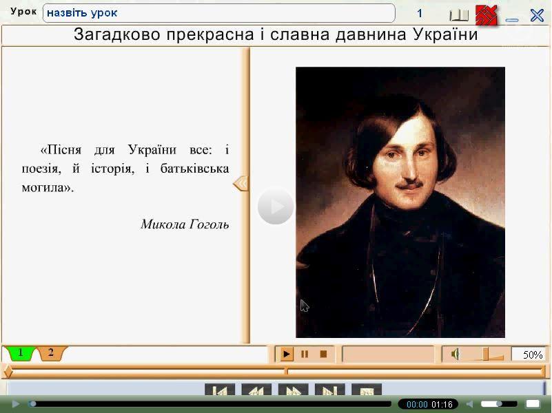 Українська література 6 клас -  (Multimedia tutorial)