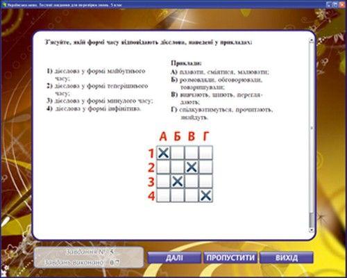 Українська мова 5 клас. Тестові завдання для перевірки знань -  (AudioCD)