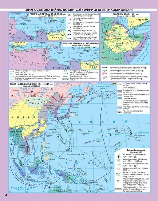 Атлас Новітня історія (1900–1939 рр.)  10 клас -  (книга)
