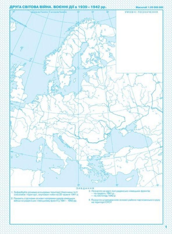 Контурні карти Новітня історія (1900–1939 рр.) 10 клас -  (книга)