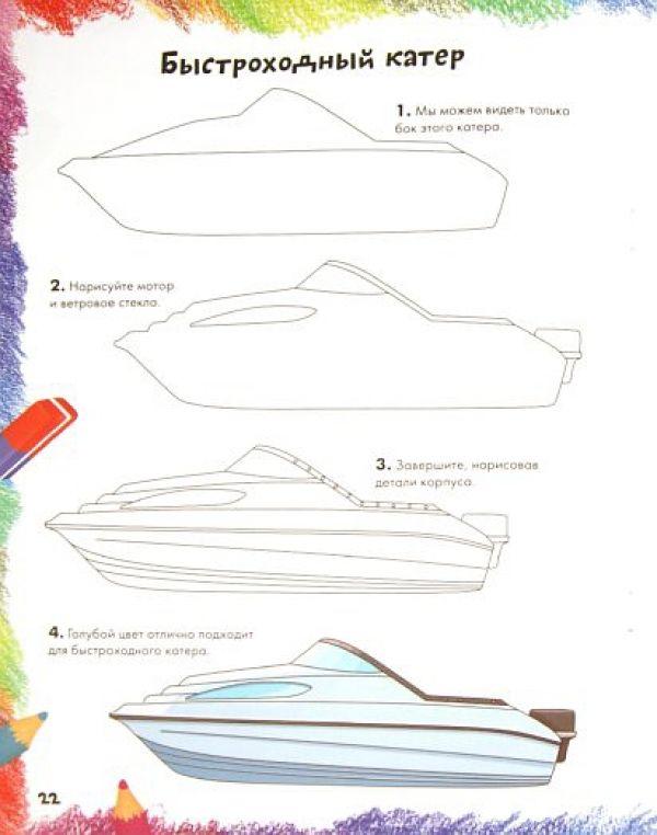 Рисуем автомобили, корабли, самолеты -  (книга)