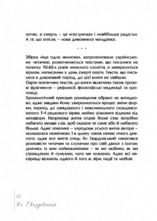 Ще одна молитва - Твардовський Ян (книга)