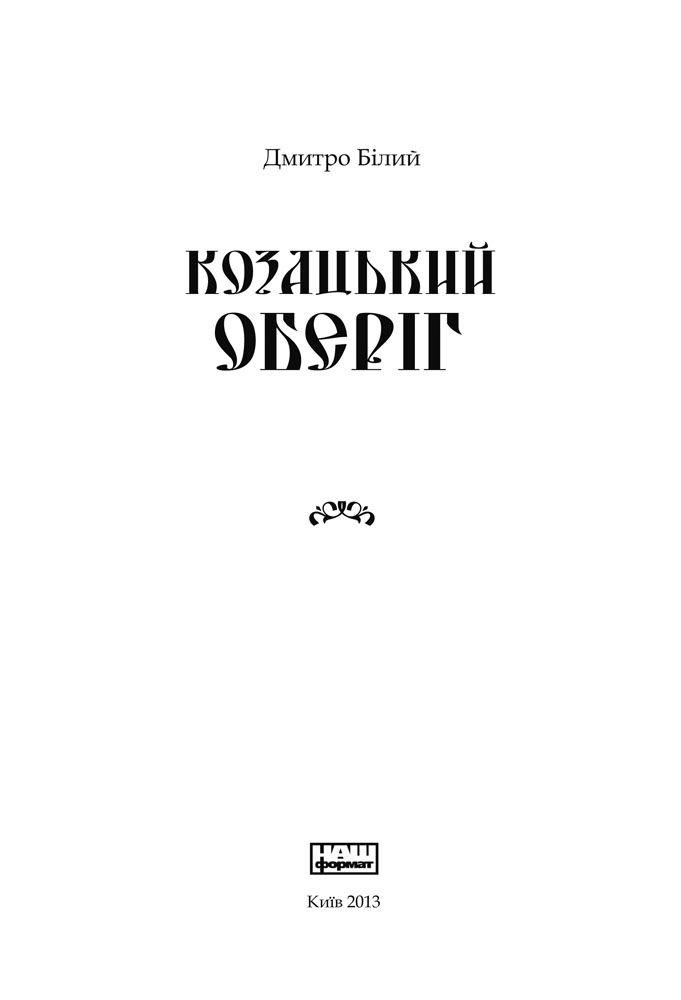 Козацький оберіг -  (книга)