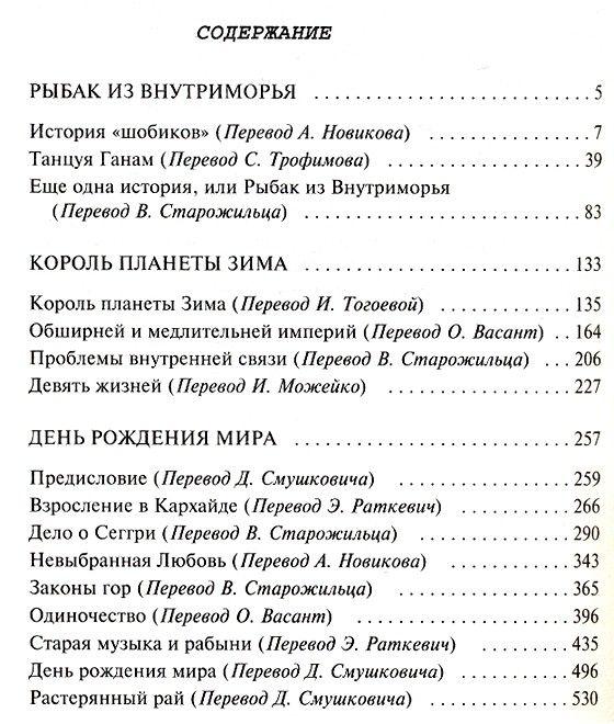 Король планеты Зима - Урсула Ле Гуин (книга)