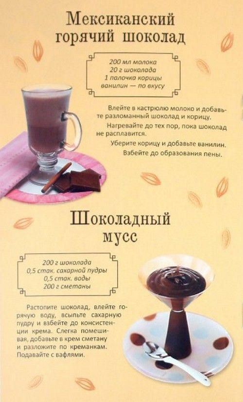 Шоколад -  (книга)