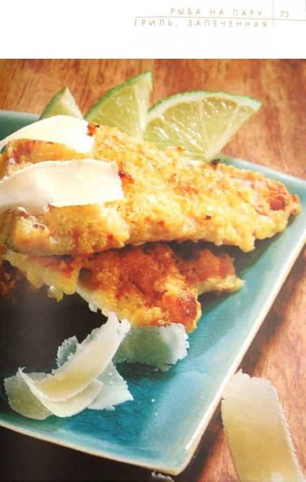 Блюда из рыбы и морепродуктов -  (книга)