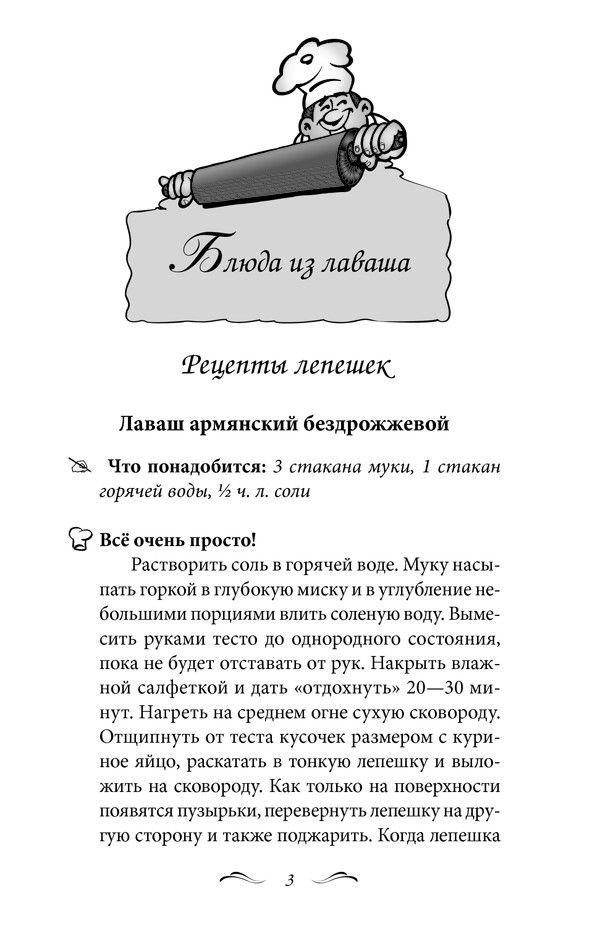 Блюда из лаваша и готового теста -  (книга)