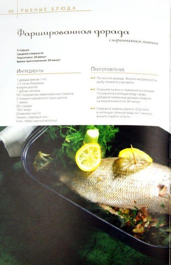 Итальянская кухня -  (книга)