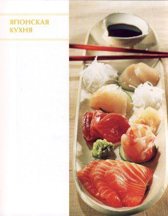 Кухни народов мира: в 31 т. Том 8. Японская кухня -  (книга)