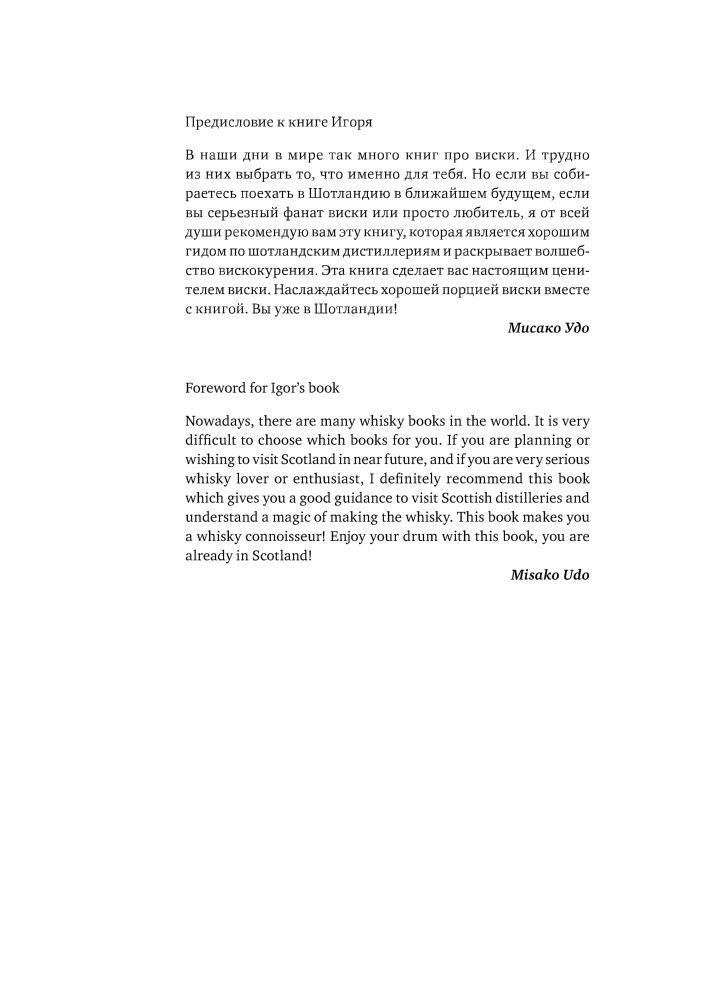 Путешествие виски -  (книга)
